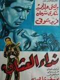 Nida al'ushshaq