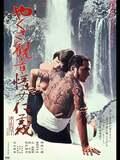 Yakuza Justice: Erotic Code of Honor