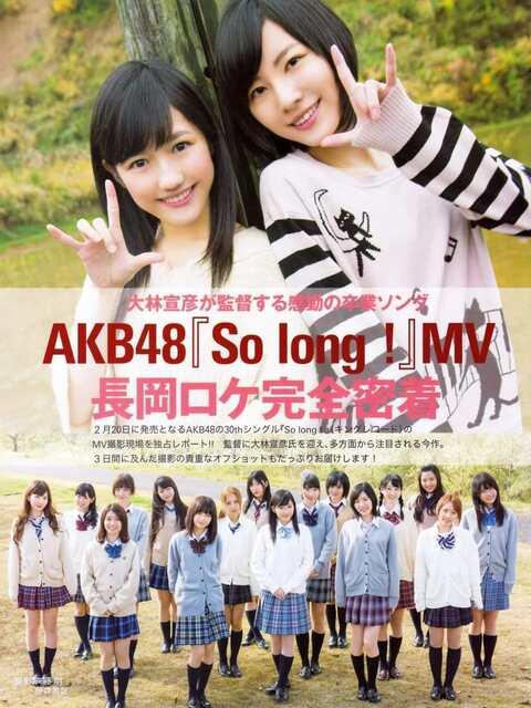 AKB48「So long!」