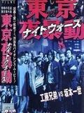 Shibuya Night Wars