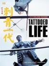 La Vie d'un tatoué