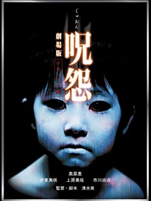 Ju-on : The Grudge 1