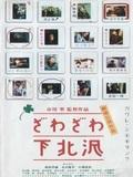 Zawa-zawa Shimokita-sawa