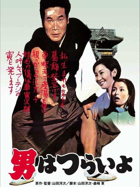 Tora-san Vol. 01 : Il est dur d'être un homme !