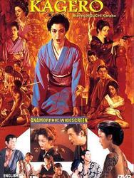 Kagerō
