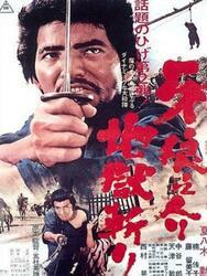 Samuraï Wolf : Le Convoi des Prisonniers