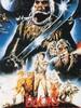 L'aventure des Ewoks : la bataille pour Endor