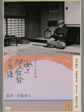 Kenji Mizoguchi ou la Vie d'un artiste