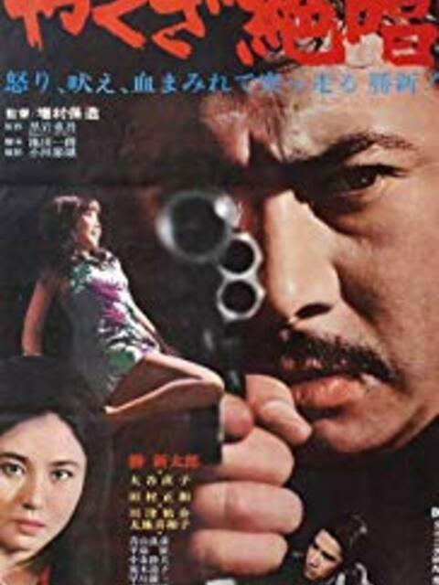 Ode au yakuza