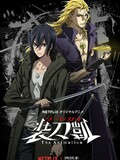 Sword Gai : The Animation