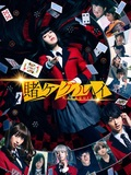 Kakegurui (Live Action Drama)