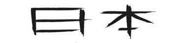Japon 日本 : tous mes films vus (tentative de recensement)